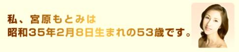 宮本ともみ.png